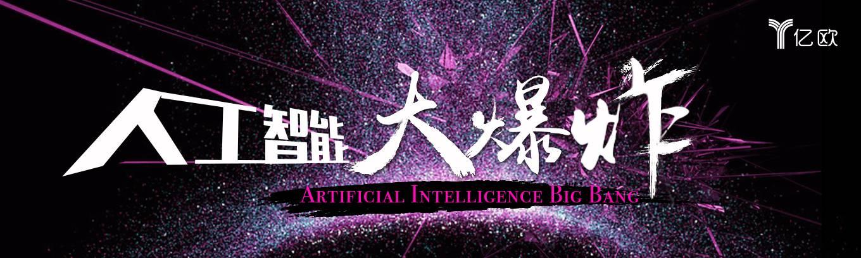 人工智能大爆炸