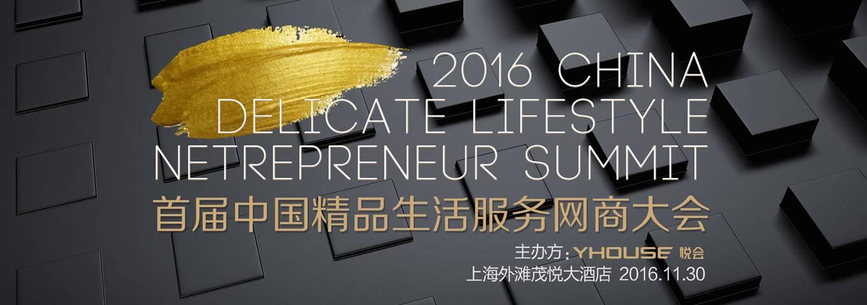 首届中国精品生活服务网商大会