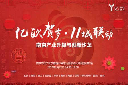 江苏产业升级与创新沙龙 · 亿欧2017贺岁版 · 南京站