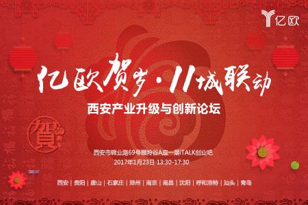 陕西省产业升级与创新论坛· 亿欧2017贺岁版 · 西安站