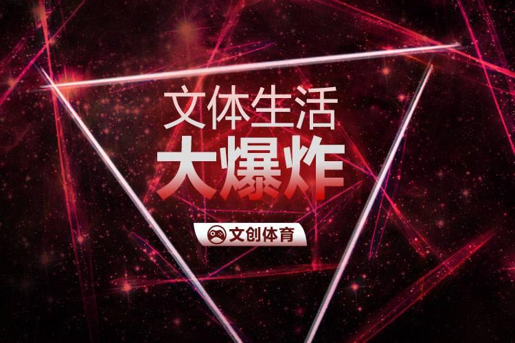 2016亿欧中国互联网+创业创新大会文体(上)