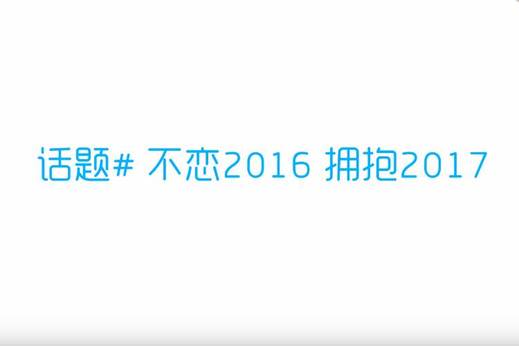 不恋2016 拥抱2017