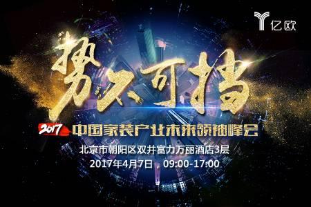 2017中国家装产业未来领袖峰会