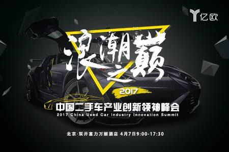 亿欧2017中国二手车产业创新领袖峰会