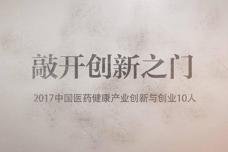 2017中国医药健康产业创新与创业10人