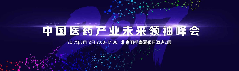2017中国医药产业未来领袖峰会