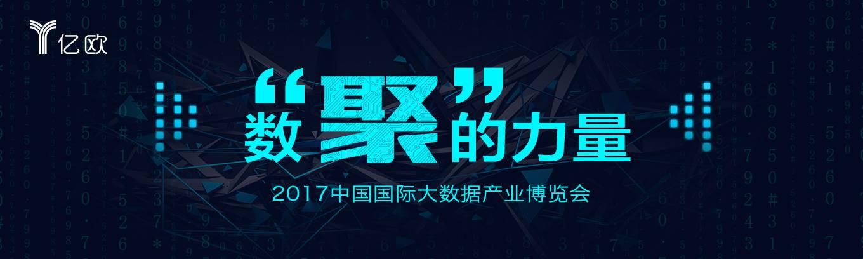 """数""""聚""""的力量——2017中国国际大数据产业博览会"""