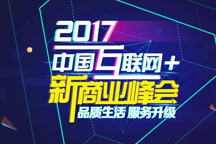 2017中国互联网+新商业峰会主会场开场视频