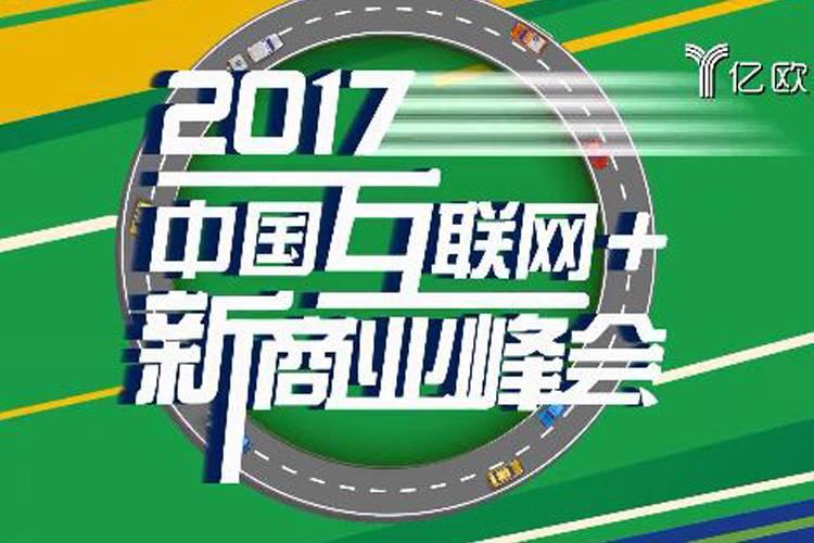 2017中国互联网+新商业峰会新出行开场视频