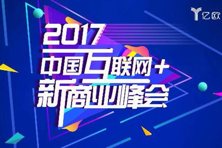 2017中国互联网+新商业峰会新服务开场视频