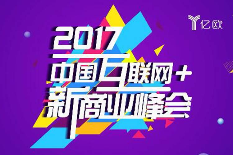 2017中国互联网+新商业峰会新零售开场视频