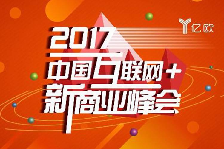 2017中国互联网+新商业峰会新生活开场视频