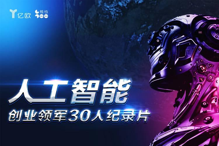 首部中国人工智能创业人物纪录片