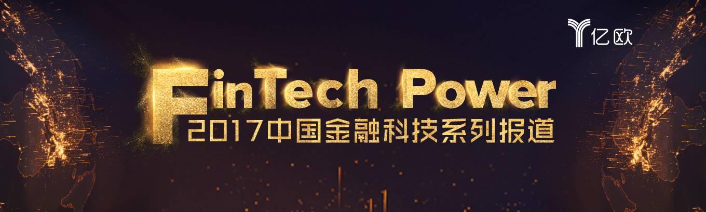 FinTech Power丨2017中国金融科技系列报道