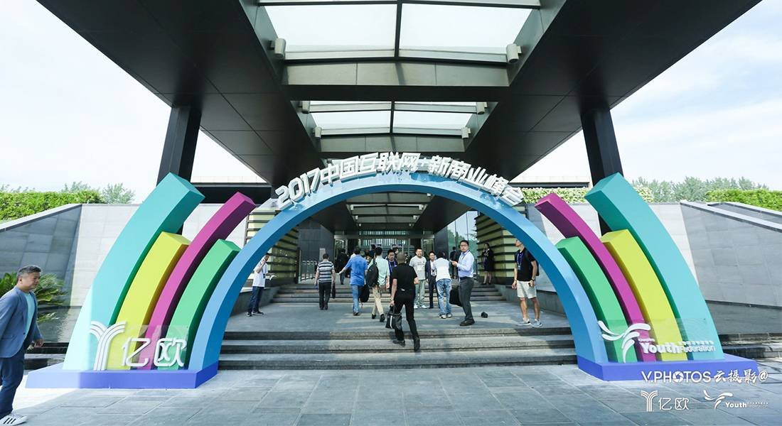 2017中国互联网+新商业峰会在上海长宁区绿地会议中心圆满召开