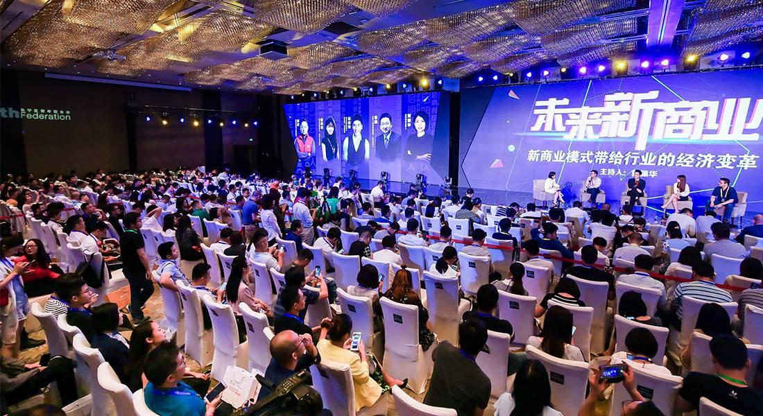 2017中國互聯網+新商業峰會第一天領袖峰會現場實況