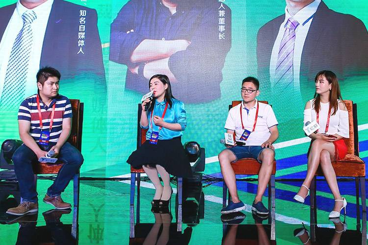 新出行圆桌—2017新商业峰会