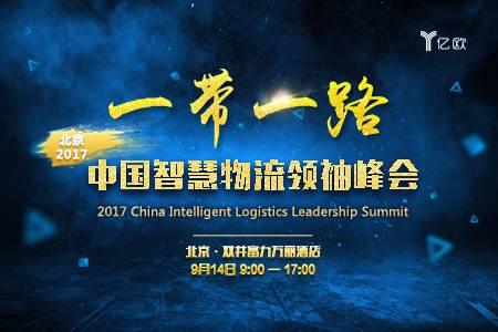 一帶一路·2017中國智慧物流領袖峰會