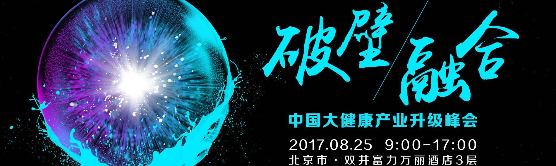 破壁·融合 2017中国大健康产业升级峰会