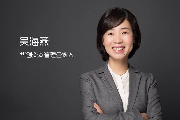 「金融科技領袖30人」華創資本吳海燕:投資就是投人