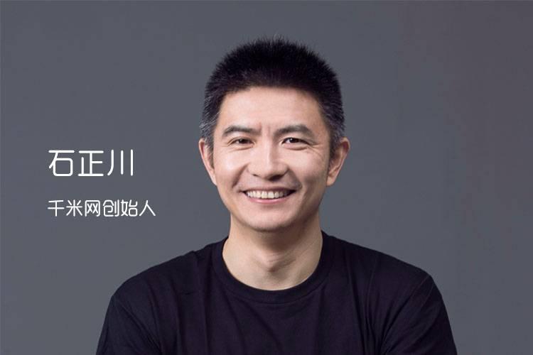 千米网石正川:比同行多勤奋5%的屌丝创业团队