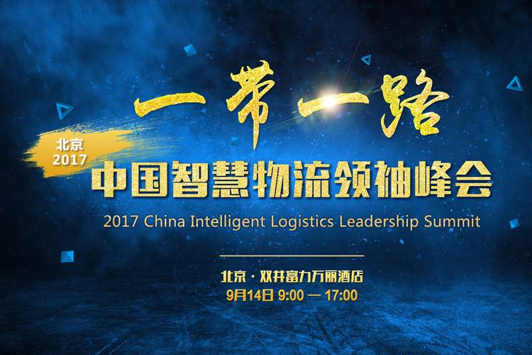 2017中国智慧物流领袖峰会开场视频