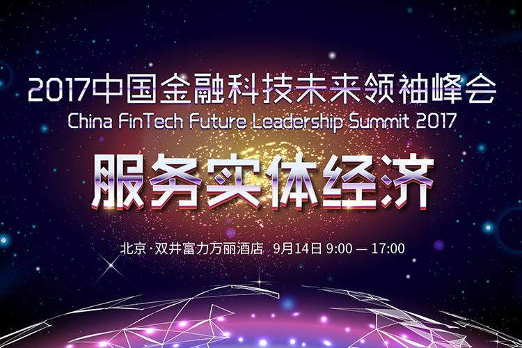 2017中国金融科技未来领袖峰会开场视频