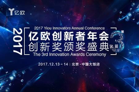 2017亿欧创新者年会暨第三届创新奖颁奖盛典