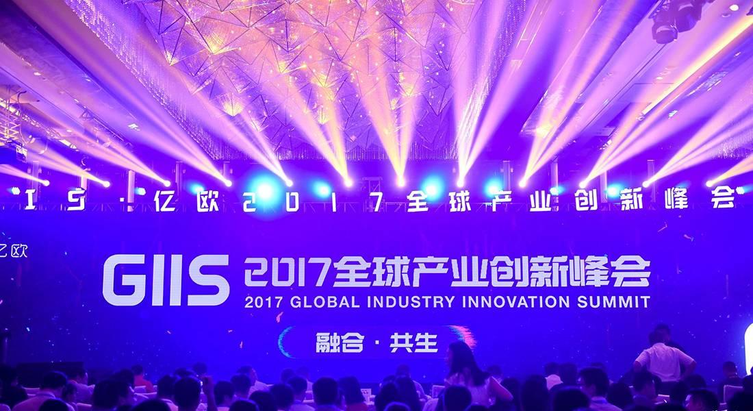 GIIS2017全球產業創新峰會會場