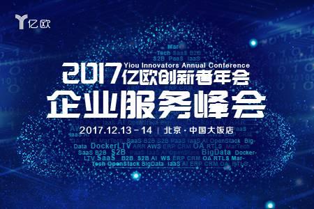 20179号彩票亿欧创新者年会-企业服务峰会