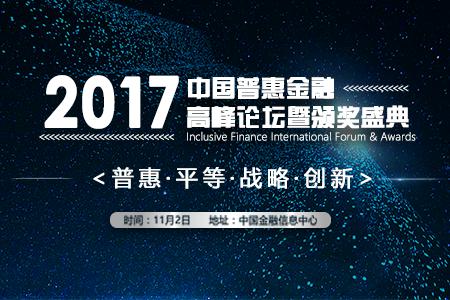 2017中國普惠金融高峰論壇