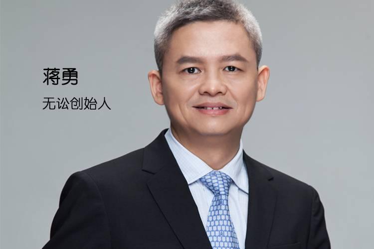 无讼创始人蒋勇:聚20万律师,他要让天下无讼