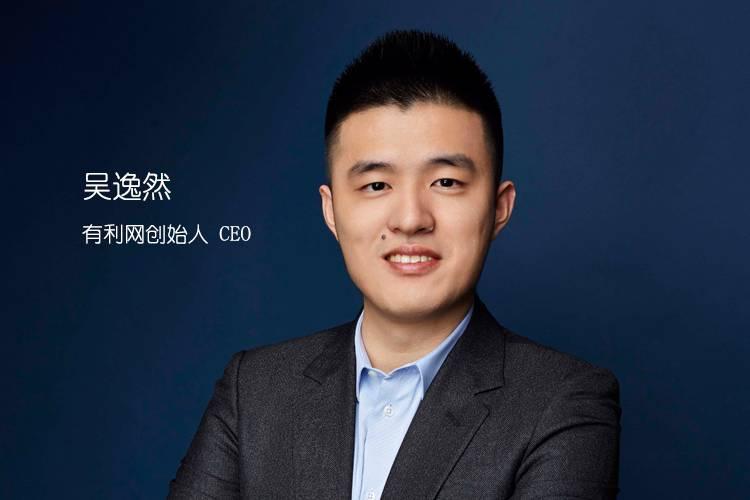「金融科技领袖30人」有利网吴逸然:互联网金融已处于最低点偏右