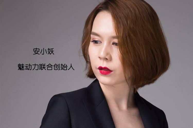 """魅动力安小妖:""""三驾马车""""构建情感领域内容生态"""