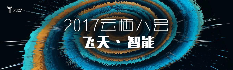 """2017云栖大会""""飞天·智能"""""""