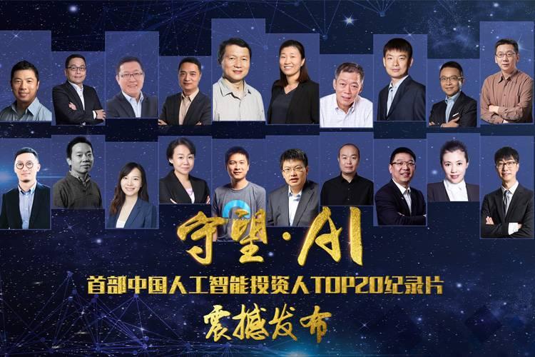 中国人工智能投资人TOP20宣传片