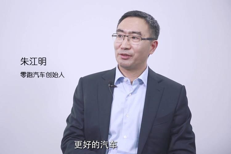 未来出行说|零跑汽车董事长朱江明:做家庭的第二辆车