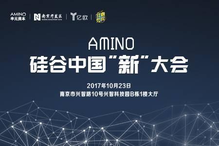 "AMINO硅谷中国""新""大会"