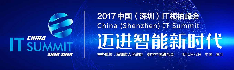 2017中国(深圳)IT领袖峰会