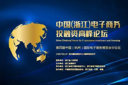 中国(浙江)电子商务投融资峰会