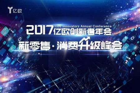 2017億歐創新者年會-新零售·消費升級峰會
