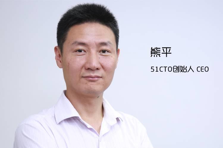 """51CTO熊平:""""互聯網+教育""""造就未來IT技術"""