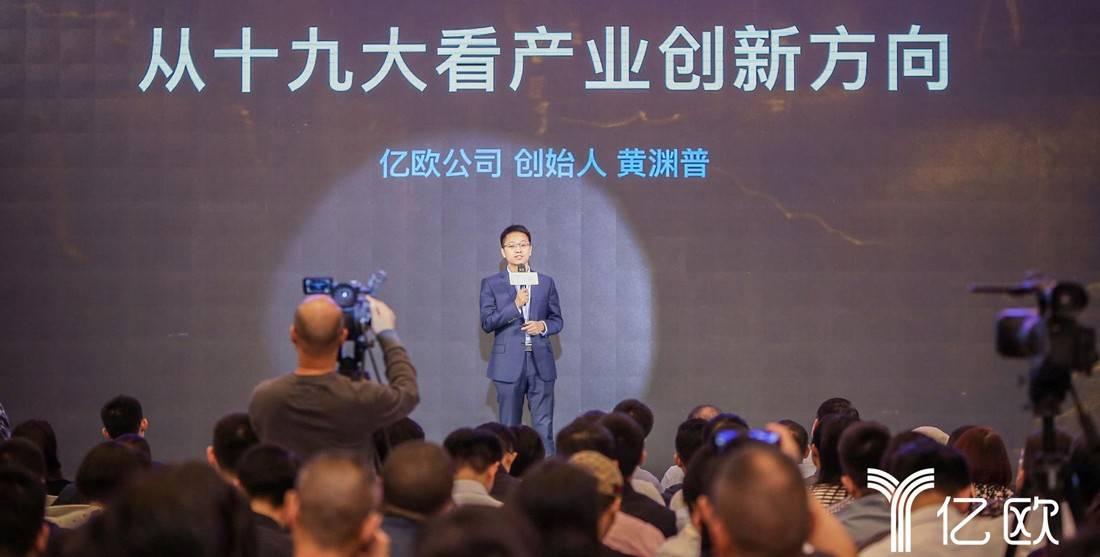 亿欧公司创始人黄渊普发表精彩演讲