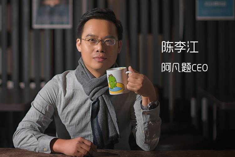 阿凡题陈李江:个性化发展是教育行业最大挑战