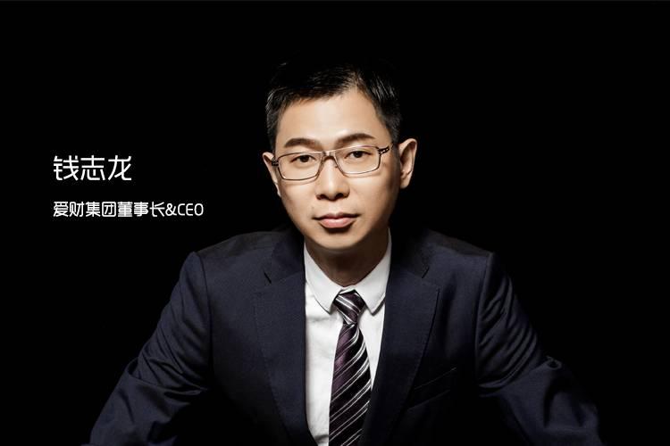爱财集团钱志龙:超前消费是对未来的投资