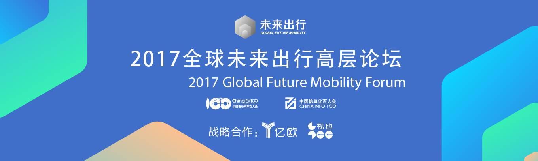 2017全球未来出行高层论坛——文字专题