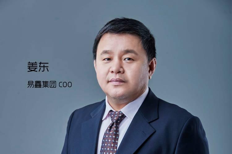 易鑫集团姜东:未来需要信用透明化的汽车金融市场