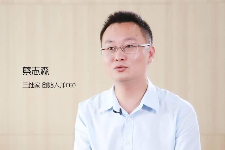 三维家蔡志森:未来的AI才是最懂家的