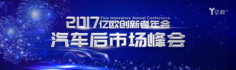 2017亿欧创新者年会·汽车后市场峰会