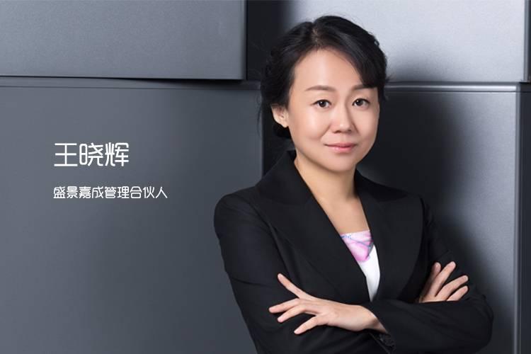 盛景嘉成王晓辉:人工智能的发力点还是运用场景